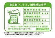 建築主が東京都に提出する建築物総合環境計画書によって、CO2削減など5つの項目に対する取り組み度合いと、建築物の環境性能を総合的に3段階で評価しています。