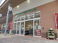 フレンドマート大津なかまち店 約170m(徒歩3分)