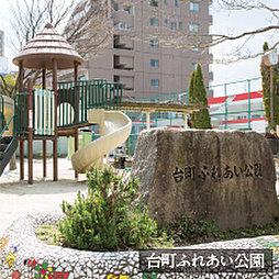 台町ふれあい公園 約680m(徒歩9分)