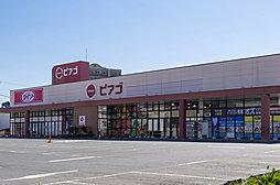 ピアゴ 豊川店 約580m(徒歩8分)