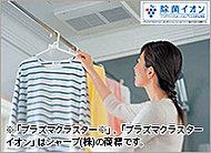 雨天時や夜間の衣類乾燥、浴室の乾燥に。一台で多目的に使える浴室暖房乾燥機を設置しました。