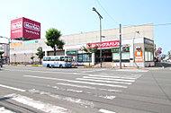 マックスバリュ平岸店 約380m(徒歩5分)