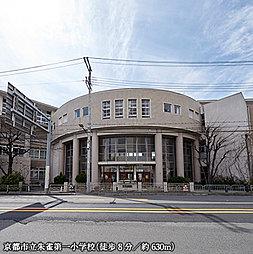 京都市立朱雀第一小学校 約630m(徒歩8分)