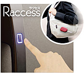 ハンズフリーシステム「ラクセス」のIDキーをバッグの中に入れたまま玄関ドアの専用ボタンを押すだけで施解錠可能です。