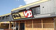 竜泉寺の湯豊田浄水店 約200m(徒歩3分)