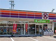 サークルK明和店 約260m(徒歩4分)