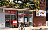 八潮駅前郵便局 約670m(徒歩9分)