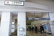 二子新地駅 約880m(徒歩11分)