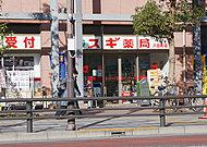 スギ薬局 八日町店 約50m(徒歩1分)
