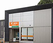 横浜矢部郵便局 約340m(徒歩5分)