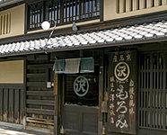 澤井醤油本店 約480m(徒歩6分)
