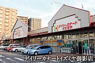 デイリーカナートイズミヤ御影店 約880m(徒歩11分)