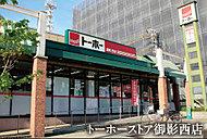 トーホーストア御影西店 約740m(徒歩10分)