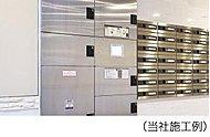 留守時に届いた宅配物をお預かりする宅配ロッカーを設置。便利なだけでなく、プライバシーを守る上でも大きな安心です。