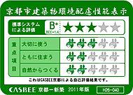 建築物の環境性能で評価する「CASBEE」(建築物総合環境性能評価システム)の「B+ランク」を取得しています。