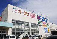 オークワ/コーナン和歌山中之島店 約550m(徒歩7分)