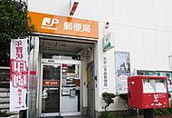 和歌山美園郵便局 約300m(徒歩4分)