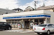 ローソン椋野三丁目店 約240m(徒歩3分)