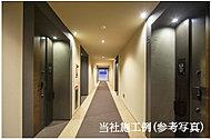 内廊下はホテルライクな雰囲気を演出するだけではなく、外部からの視線を遮り、プライバシーの保護や防犯性を高める効果もあります。