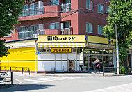 肉のハナマサ 小石川店 約740m(徒歩10分)