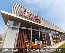 成城石井 名古屋セントラルガーデン店 約460m(徒歩6分)