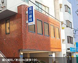 瀧川歯科 約30m(徒歩1分)