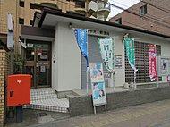 小山中央二郵便局 約80m(徒歩1分)