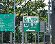 東北自動車道白河インター 約3,350m(車6分)