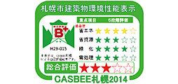 札幌市が定める、札幌市建築物環境配慮制度(CASBEE札幌)による環境性能評価でB+ランクを取得しています。