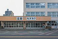 二十四軒小学校 約530m(徒歩7分)