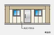 バルコニーと開放廊下側の壁には乾式(ALCパネル)工法を採用。地震の揺れ等からの影響を避ける非構造体にすることで、壁のクラック等の発生を低減