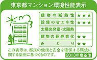 『東京都マンション環境性能表示』において、「建物の断熱性」及び「設備の省エネ性」の項目で三つ星の高い評価を受けています。