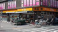 アコレ高島平8丁目店 約660m(徒歩9分)