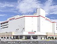 コストコ幕張倉庫店 約8,160m(車13分)
