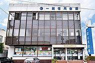 一関信用金庫駅前支店 約40m(徒歩1分)
