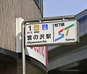 地下鉄東西線「宮の沢」駅 約400m(徒歩5分)