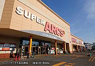 スーパーアークス北24条店 約50m(徒歩1分)