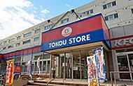 東光ストア白石ターミナル店 約310m(徒歩4分)