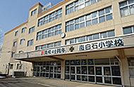 札幌市立南白石小学校 約690m(徒歩9分)