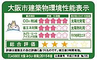 建築主が大阪市に提出する建築物環境計画書によって、CO2削減など3つの項目に対する取り組み度合いと、建築物の環境性能を総合的に5段階で評価。