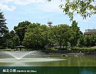 城北公園 約1,330m(自転車5分)