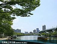 毛馬桜之宮公園 約1,280m(自転車5分)