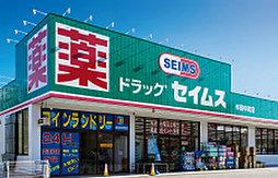 ドラッグセイムス半田中町店 約120m(徒歩2分)