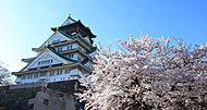 大坂城公園 約1,380m(徒歩18分)平成28年4月撮影