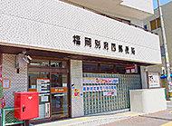 福岡別府四郵便局 約170m(徒歩3分)