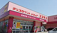 ディスカウントドラッグコスモス福岡空港店 約1,020m(徒歩13分)