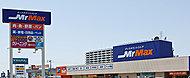 ミスターマックス粕屋店 約1,840m(徒歩23分)