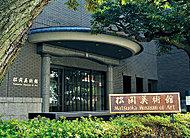松岡美術館 約780m(徒歩10分)