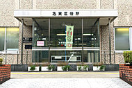 名東区役所 約790m(徒歩10分)