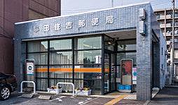 半田住吉郵便局 約790m(徒歩10分)